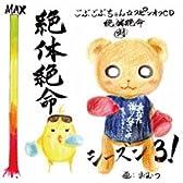 ごぶごぶちゃん☆スピンオフCD 絶対絶命シーズン3
