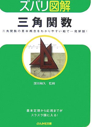 ズバリ図解 三角関数―三角関数の基本概念をわかりやすい絵で一発解説!