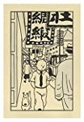 THE ADVENTURES OF TINTIN SHANGHAI NOTEBOOK - SIZE A6