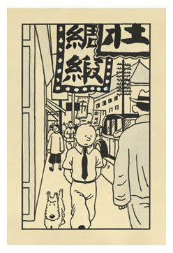 Moulinsart Tintin in Shanghai Notebook