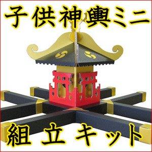 おみこし 段ボール製 子供神輿ミニ組み立てキット(祭り)