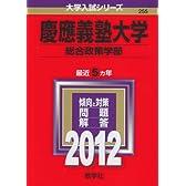 慶應義塾大学(総合政策学部) (2012年版 大学入試シリーズ)