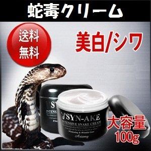 韓国アリアー二 シンエイク 毒蛇クリーム 美白シワ改善 大容量100g