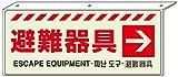 ユニット 831-36 避難器具 → L型標識