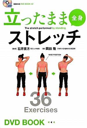 立ったまま全身ストレッチ (BBM48 DVD BOOK)