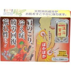 マックス 温浴習慣薬用入浴剤 10包