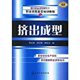 img - for extrusion(Chinese Edition) book / textbook / text book