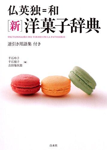 仏英独=和 [新]洋菓子辞典