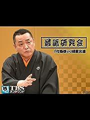 落語研究会 「化物使い」橘家文蔵