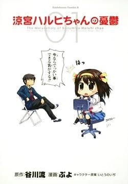 涼宮ハルヒちゃんの憂鬱 (1) (角川コミックス・エース 203-1)