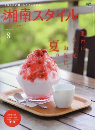 湘南スタイルmagazine 2016年8月号 第66号 -