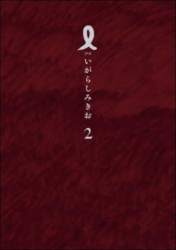 I【アイ】 第2集 (IKKI COMIX)