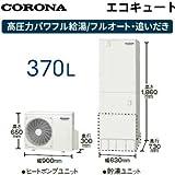 *コロナ*CHP-E37AX4 エコキュート 高圧力パワフル給湯・ハイグレードタイプ フルオート 一般地 370L リモコン・脚部カバー別売