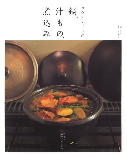 コウケンテツの鍋、汁もの、煮込み―うまいおかずレシピ50