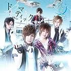ドラマティック(初回限定盤B)(DVD付)