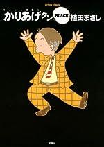 かりあげクンBLACK (アクションコミックス)