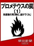 プロメテウスの罠〔1〕 防護服の男「頼む、逃げてくれ」 (朝日新聞デジタルSELECT)