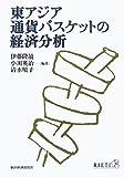 東アジア通貨バスケットの経済分析