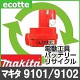 【お預かり再生】 マキタ 9101 / 9102 9.6V 電池パック セル 詰め替えサービス 1個 【6ヶ月保証付き】 A-25301 バッテリー 交換 充電