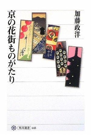 京の花街ものがたり