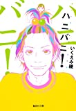 ハニバニ! (集英社文庫―コミック版)