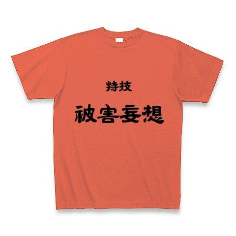 特技被害妄想 Tシャツ(ディープオレンジ) M