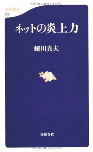 ネットの炎上力 (文春新書)