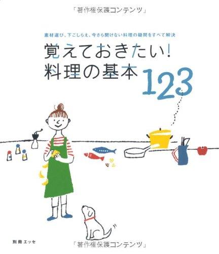 覚えておきたい!料理の基本123 (別冊エッセ)