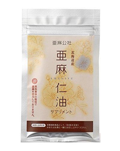 北海道産 亜麻仁油サプリメント30粒