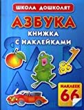 img - for Azbuka - Knizhka s nakleikami (Russian ABC Book with alphabet stickers) book / textbook / text book