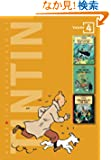 The Adventures of Tintin: Volume 4 (3 Original Classics in 1)