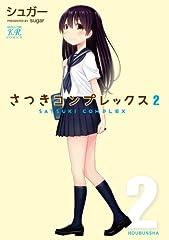 さつきコンプレックス (2) (まんがタイムKRコミックス)