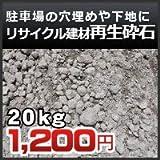 ノーブランド品 再生砕石・再生クラッシャーラン・CR(RC-40/RC-30) 土嚢袋 20kg