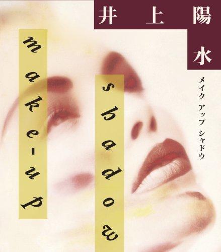Make-up Shadow 井上陽水 佐藤準 フォーライフ ミュージックエンタテイメント