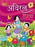 img - for Aviral Hindi Pathmala -8 book / textbook / text book