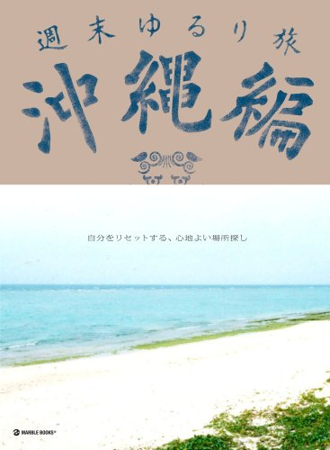週末ゆるり旅 沖縄編―自分をリセットする、心地よい場所探し (マーブルブックス)
