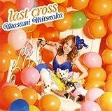 光岡昌美「last cross」