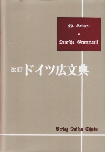 ドイツ広文典