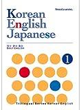 スピードラーニング トライリンガルシリーズ/韓国語・英語・日本語