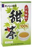 山本漢方の100%甜茶 3g*20袋