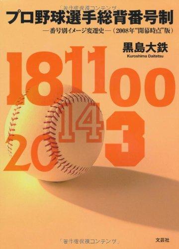 プロ野球選手総背番号制 番号別イメージ変遷史