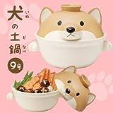 SAN2020 犬の土鍋(9号) 3.2L【本格常滑焼】