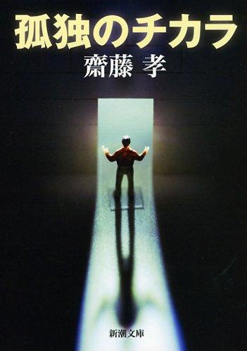 齋藤孝『孤独のチカラ』
