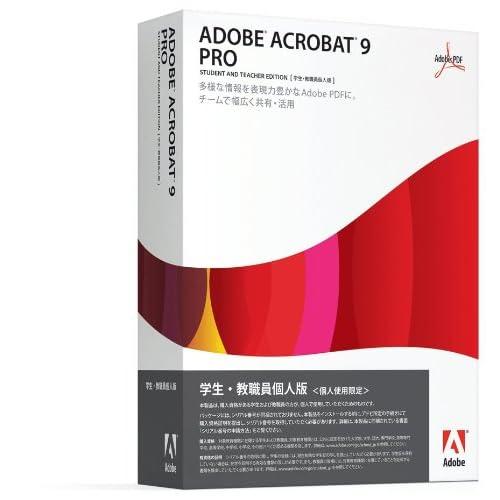 学生・教職員個人版 Adobe Acrobat 9.0 日本語版 Professional Windows版 (要シリアル番号申請)