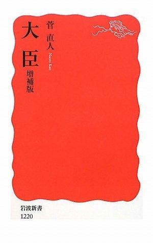 大臣 増補版 (岩波新書)