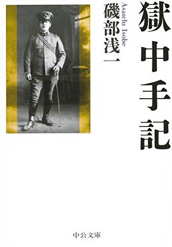 獄中手記 (中公文庫)