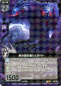 Z/X ゼクス カード 命の回収者シュラハト (R) / 五神竜の巫女(B06)