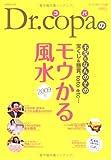 Dr.コパの宝くじ&懸賞、toto etc…モウかる風水 2 (2009) (saita mook)