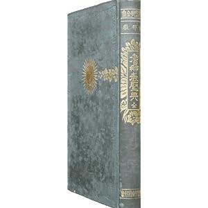 世界聖典全集