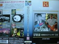 SF 進化論 ~月世界旅行からスタートレックまで(前編) [VHS]